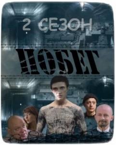 """Россия смотрит сериал """"Побег-2"""""""